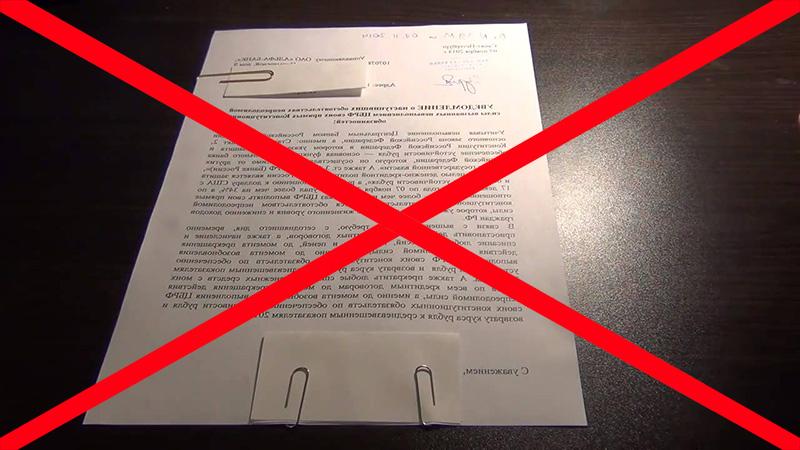 Признание договора кредитования недействительным