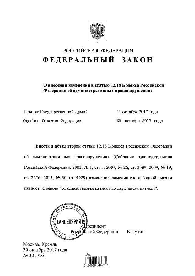поправки ко второй статье 12.18 Кодекса РФ